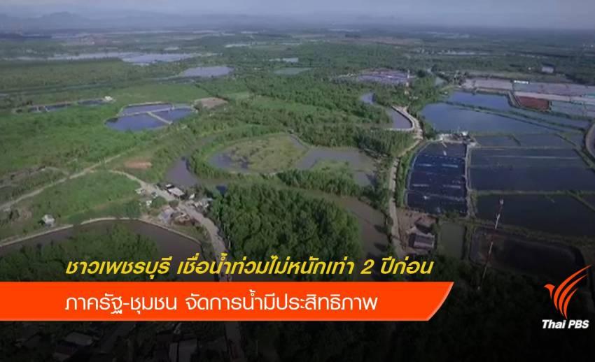 """ชาวเพชรบุรีคาดน้ำท่วมไม่รุนแรง เชื่อ""""รัฐ-ชุมชน"""" จัดการน้ำได้ดี"""