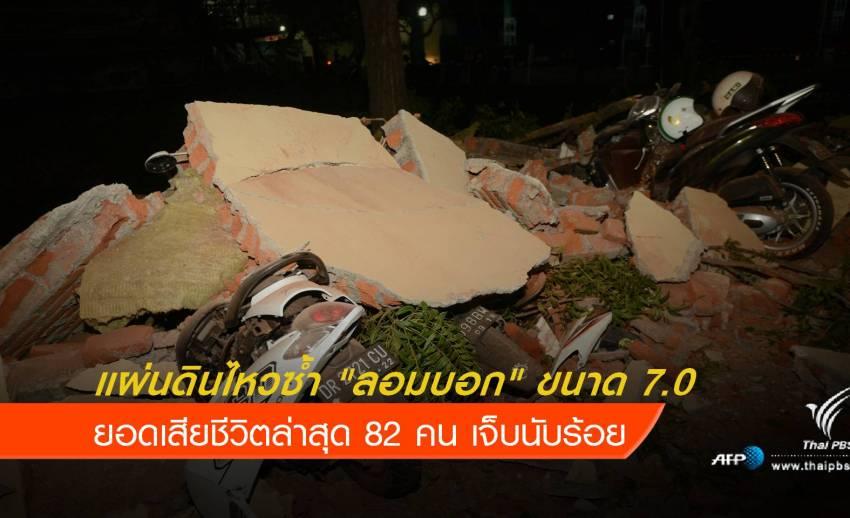 """แผ่นดินไหว """"เกาะลอมบอก"""" ยอดเสียชีวิตล่าสุด 82 คน"""