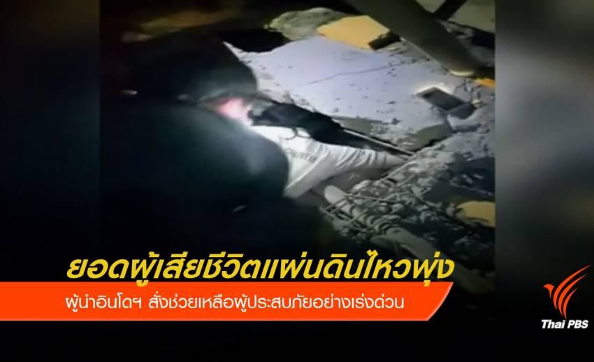 ผู้นำอินโดฯ สั่งเร่งช่วยผู้ประสบภัยแผ่นดินไหว