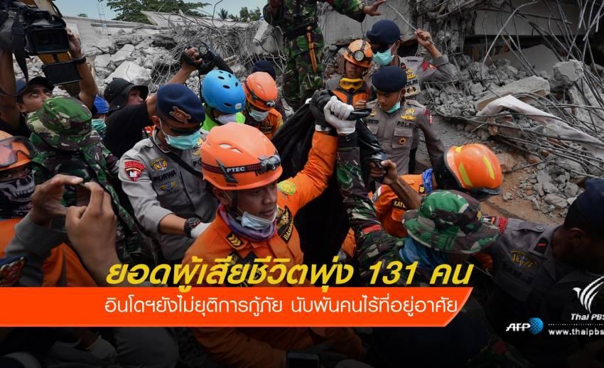 อินโดนีเซียยังไม่ยุติการกู้ภัยแผ่นดินไหว ยอดผู้เสียชีวิตพุ่ง 131 คน