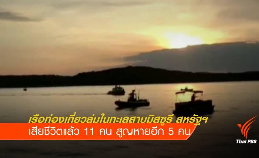 เรือท่องเที่ยวล่มในทะเลสาบมิสซูรี เสียชีวิต 11 คน เร่งตามอีก 5 ชีวิต
