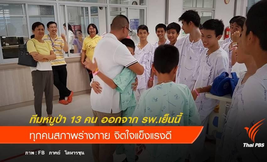 ทีมหมูป่า 13 คน ออกจากโรงพยาบาลเย็นวันนี้