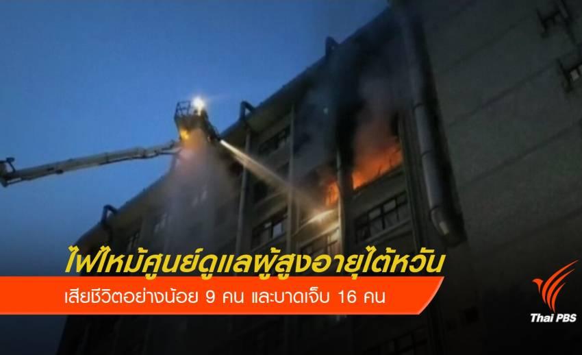 ไฟไหม้ศูนย์ดูแลผู้สูงอายุไต้หวัน เสียชีวิตแล้ว 9 คน