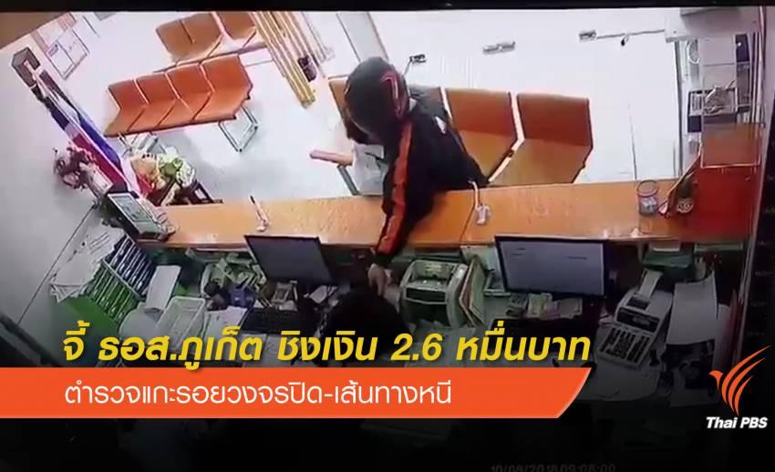 ตำรวจเร่งติดตามหนุ่มบุกเดี่ยว จี้แบงก์ภูเก็ต