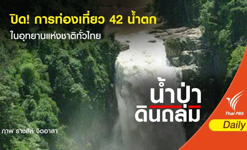 ปิด! การท่องเที่ยว 42 น้ำตกในอุทยานแห่งชาติทั่วไทย