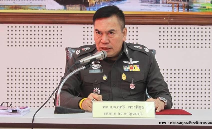 เด้ง ผบก.ภ.จว.กาญจนบุรี ให้ความโปร่งใสคดีหวย 30 ล้าน