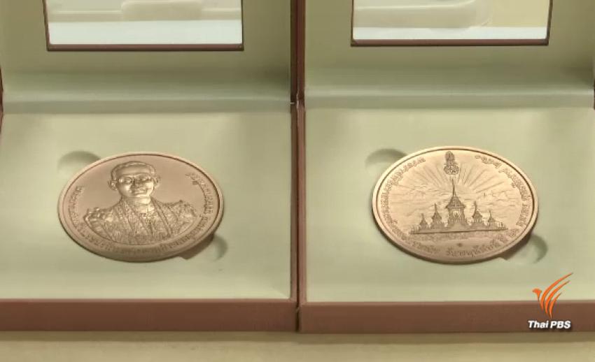 """2 มี.ค.เปิดจ่ายแลก """"เหรียญที่ระลึกฯ"""" รอบ 2 ชนิดเหรียญทองแดงรมดำพ่นทราย"""