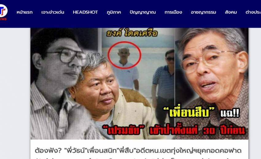 ร้องเว็บไซต์บิดเบือนข่าว ThaiPBS ดัดแปลง-เติมชื่อ ทำให้เสียหาย