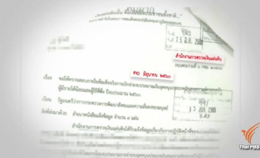 เผยเอกสารลับตรวจสอบเงินทอนศูนย์คนไร้ที่พึ่งฯ