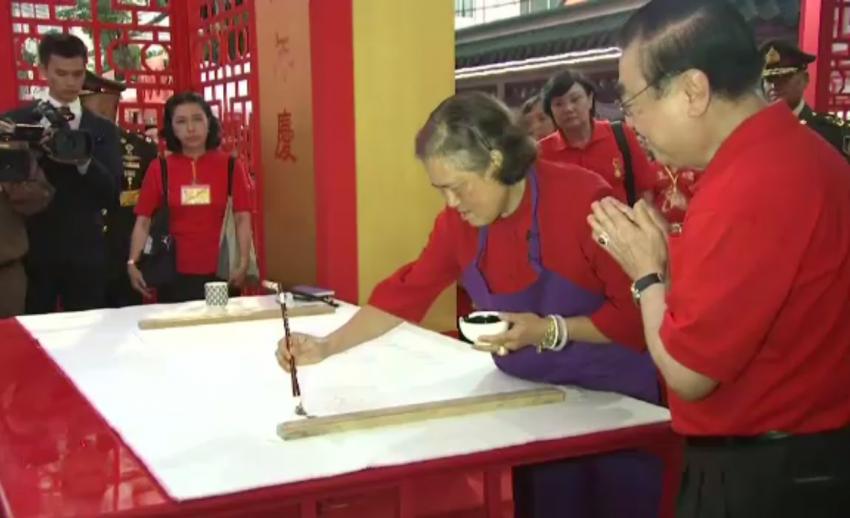 สมเด็จพระเทพฯ ทรงเปิดงานตรุษจีนเยาวราช