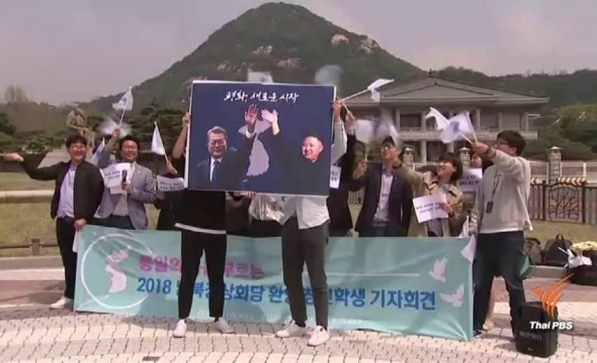 เดิมพันประชุมสุดยอดผู้นำสองเกาหลี ครั้งที่ 3