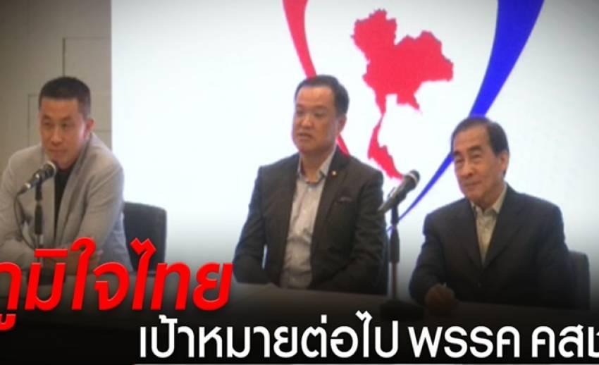 """""""ภูมิใจไทย-ชาติไทยพัฒนา"""" มั่นใจไม่ถูกดูดเข้าคสช."""