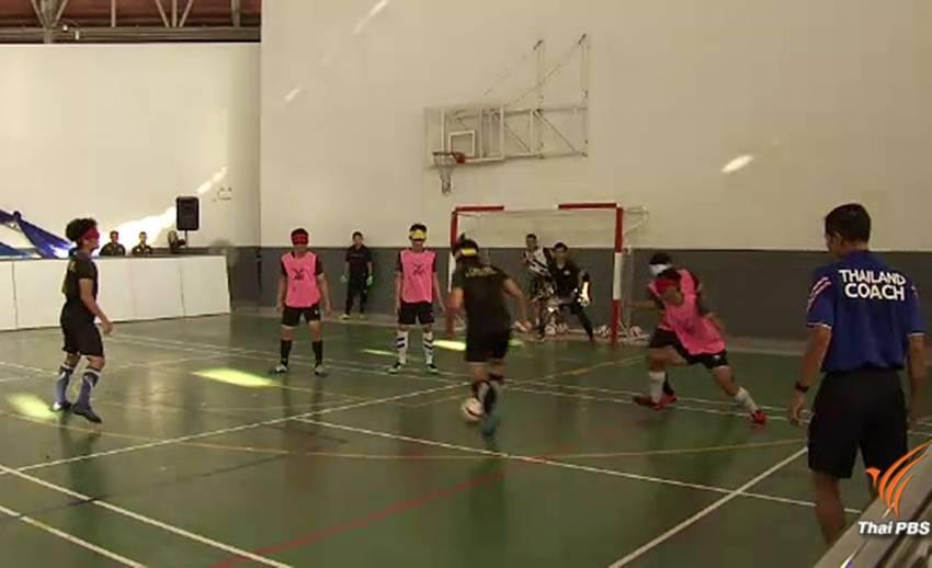 ทีมฟุตบอลคนตาบอดไทย เตรียมแข่งชิงแชมป์โลกที่สเปน