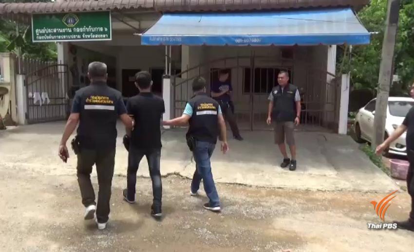 จับมือประกอบระเบิด –วางแผนก่อวินาศกรรมกรุงเทพฯ ปี 2559