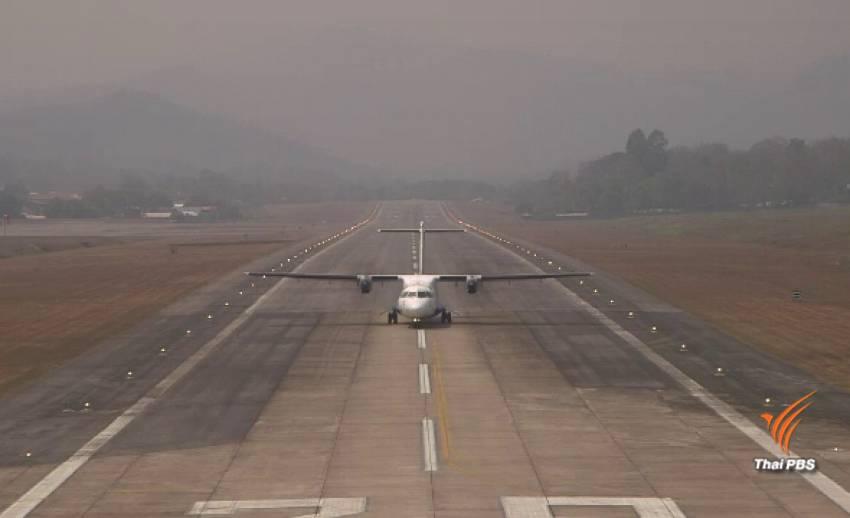หมอกควันคลุมสนามบิน กระทบเลื่อนเที่ยวบินลงแม่ฮ่องสอน