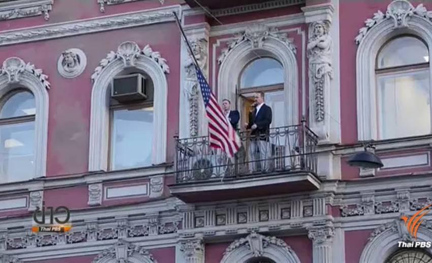สหรัฐฯ เชิญธงชาติลงจากสถานกงสุลในรัสเซีย