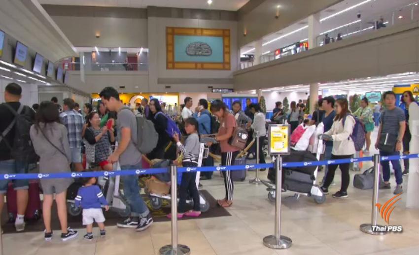 ตม.สนามบิน เตือนเผื่อเวลาเดินทางช่วงสงกรานต์ 3 ชั่วโมง