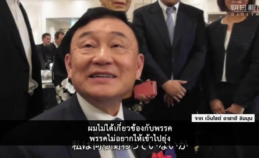 """แนวโน้มตระกูล """"ชินวัตร"""" ยุติบทบาทในพรรคเพื่อไทย"""