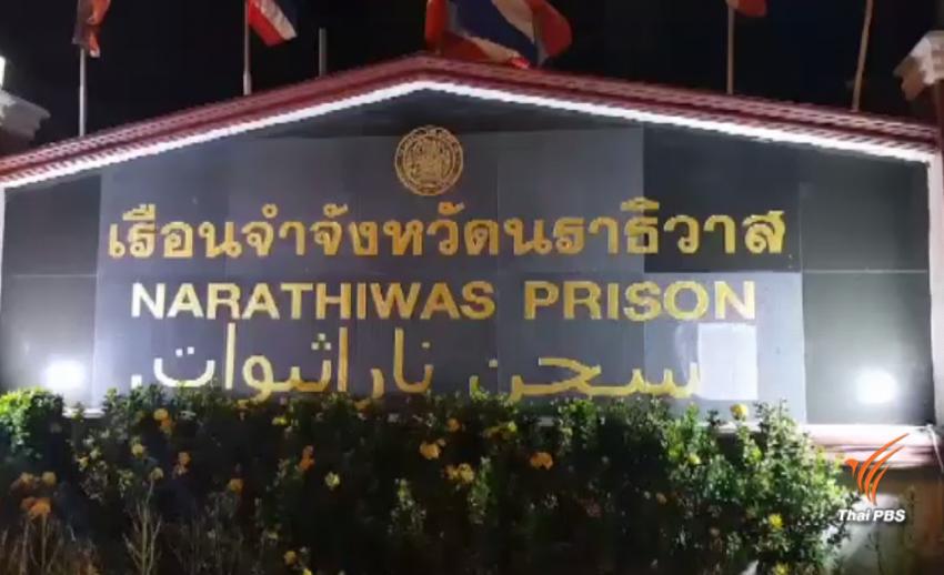 นักโทษหลบหนีจากเรือนจำโคกยามู จ.นราธิวาส ขอเข้ามอบตัวแล้ว 2 คน