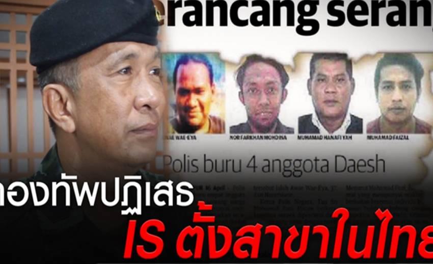 """""""กองทัพ"""" ไม่เชื่อคนไทยโยงกลุ่มไอเอสในมาเลย์"""