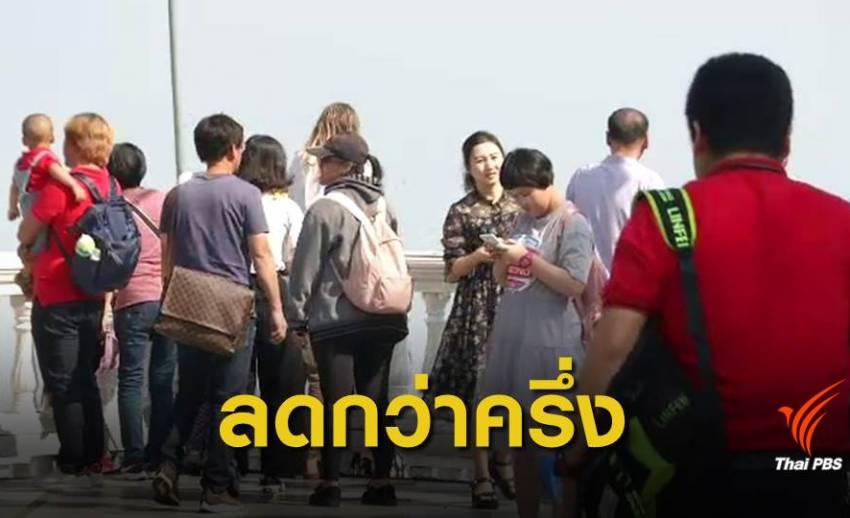 ฝุ่น PM2.5 : หมอกควันพ่นพิษ กระทบท่องเที่ยวเชียงใหม่