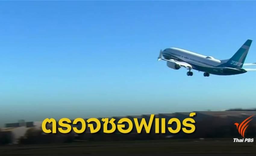 """การบินสหรัฐฯ สั่ง """"โบอิ้ง"""" แก้ปัญหาเครื่องบิน 737 แมกซ์"""