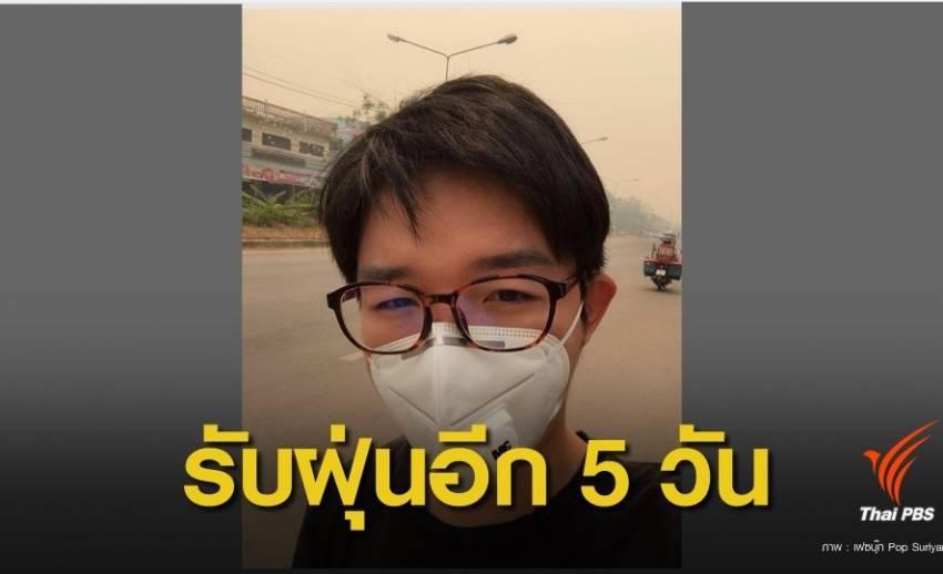 ฝุ่นPM2.5 : จุดความร้อนรอบไทย 6,936 จุด เตือนกลุ่มเสี่ยงรับมือฝุ่นพิษอีก 5 วัน