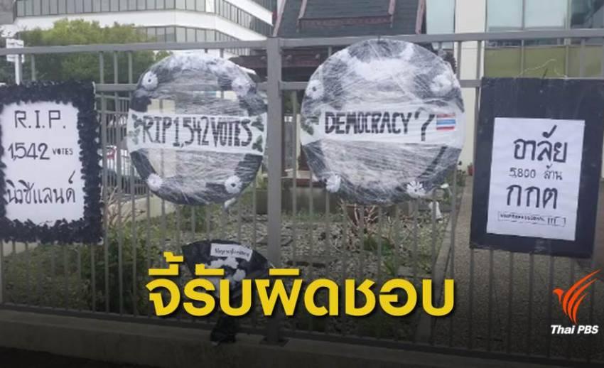 """เลือกตั้ง 2562 : คนไทยในนิวซีแลนด์ เรียกร้อง """"กกต.-รัฐบาล"""" รับผิดชอบบัตรเสีย"""