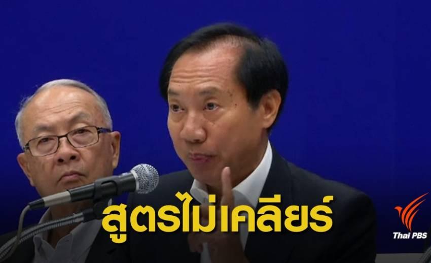 """เลือกตั้ง2562: """"เพื่อไทย"""" จี้กกต.เปิดหลักเกณฑ์คิดคำนวณ ส.ส."""