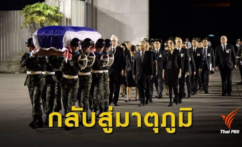 """ทหารกองเกียรติยศ รับศพ """"ทูตวีรชัย"""" อย่างสมเกียรติ"""
