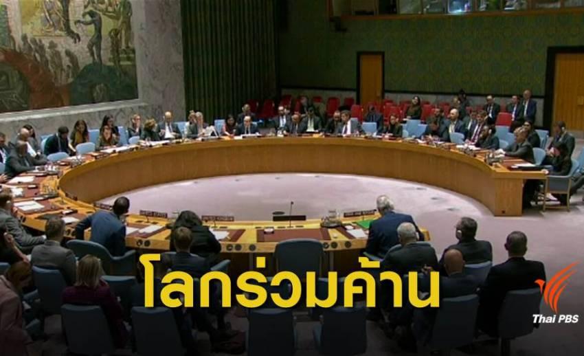 """UNSC"" โดดเดี่ยวสหรัฐฯ เหตุรับรองอธิปไตย ""อิสราเอล"" เหนือที่ราบสูงโกลัน"
