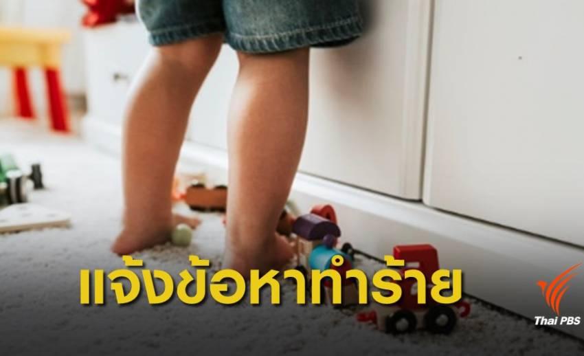 เตรียมแจ้งข้อหาตำรวจอาสาทำร้ายเด็ก 2 ขวบ จ.ชลบุรี