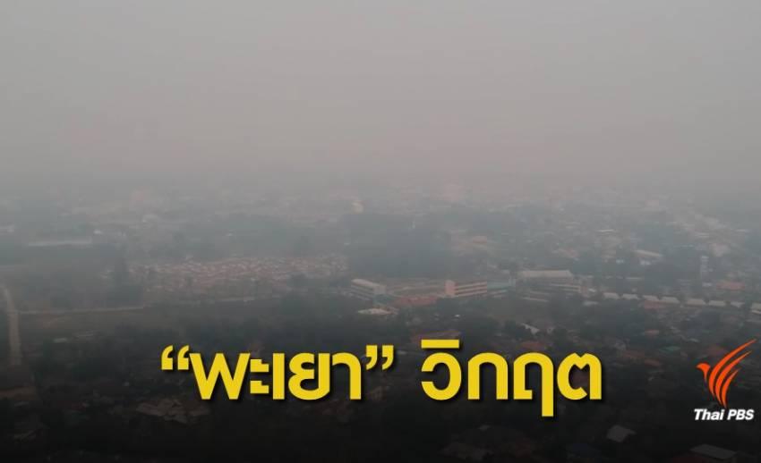 """ฝุ่นPM2.5: วิกฤตหมอกควัน """"พะเยา"""" ค่า PM 2.5 พุ่งทะลุ 231 ไมโครกรัม"""