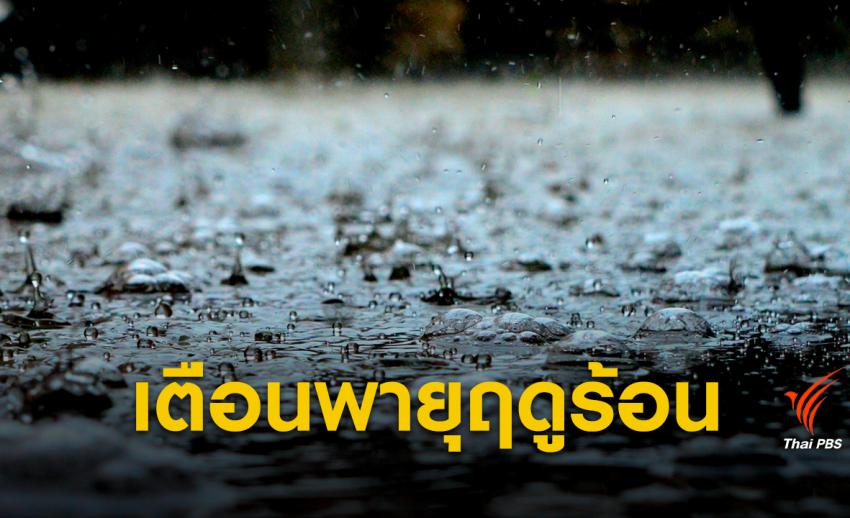 อุตุฯ เตือนพายุฤดูร้อนกระทบทั่วประเทศถึง 3 เม.ย.