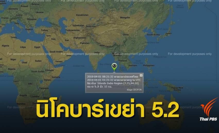 แผ่นดินไหวในทะเลขนาด 5.2 หมู่เกาะนิโคบาร์ ไม่เตือนสึนามิ
