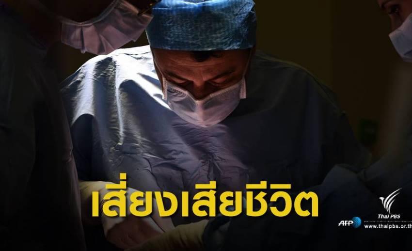 รพ.ราชวิถี เผยคนไทยติดเชื้อในกระแสเลือดปีละ 5 หมื่นคน
