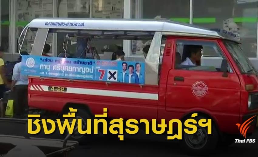 เลือกตั้ง 2562 : ประชาธิปัตย์-รวมพลังประชาชาติไทย ชิงพื้นที่ จ.สุราษฎร์ธานี