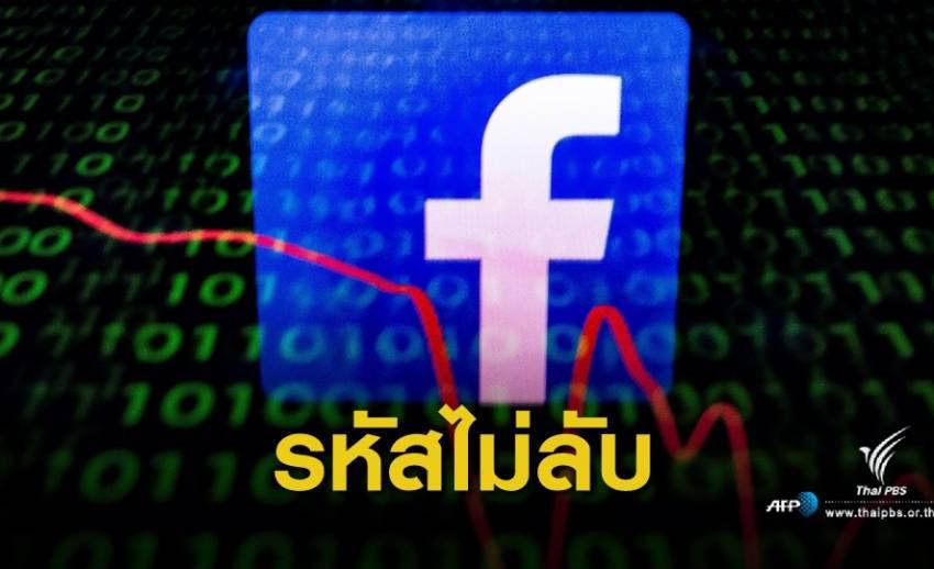 """เตือน! พนักงาน Facebook เข้าถึง """"รหัสผ่าน"""" ผู้ใช้ 600 ล้านบัญชีได้"""
