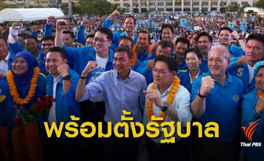"""เลือกตั้ง 2562 : """"อภิสิทธิ์"""" ไม่เกรงใจใคร พร้อมนำประชาธิปัตย์จัดตั้งรัฐบาล"""