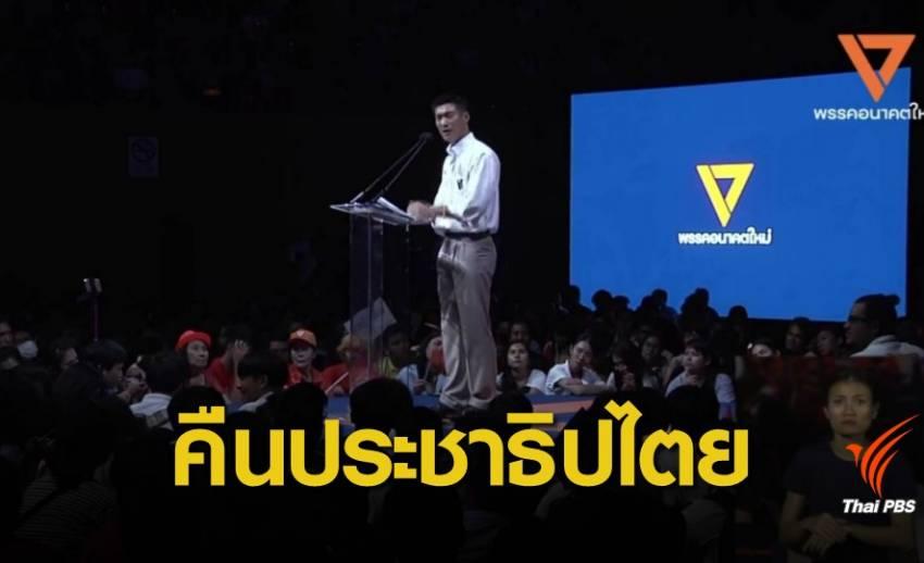 """เลือกตั้ง 2562 : ขอใช้เส้นทาง """"ประชาธิปไตย"""" แก้ปัญหาประเทศ"""