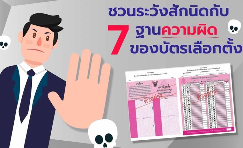 """7 ข้อพึงระวัง """"ฐานความผิด"""" เกี่ยวกับ """"บัตรเลือกตั้ง"""""""