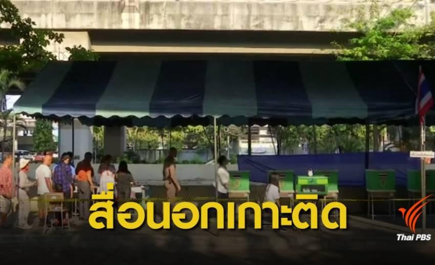 เลือกตั้ง 2562 : สื่อต่างชาติเกาะติดการเลือกตั้งในประเทศไทย