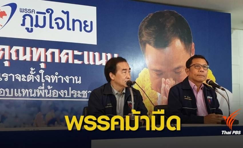 เลือกตั้ง 2562:  พรรคม้ามืด !  แกนนำพรรคภูมิใจไทยพอใจคะแนนเลือกตั้ง