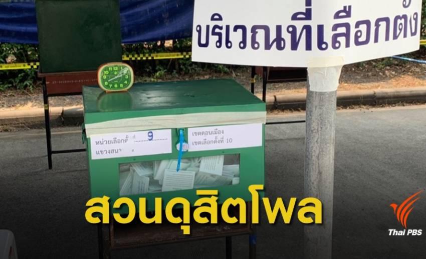 """เลือกตั้ง 2562 : """"สวนดุสิตโพล"""" สำรวจ เพื่อไทยได้ 173 ที่นั่ง ตามด้วย ปชป.-พปชร."""