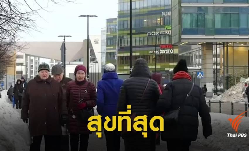 """""""ฟินแลนด์"""" ครองแชมป์ประเทศมีความสุขที่สุดในโลก 2 ปีซ้อน"""