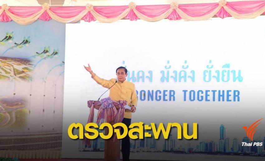 นายกฯ ตรวจโครงการก่อสร้างสะพานมิตรภาพไทย - เมียนมา แห่งที่ 2
