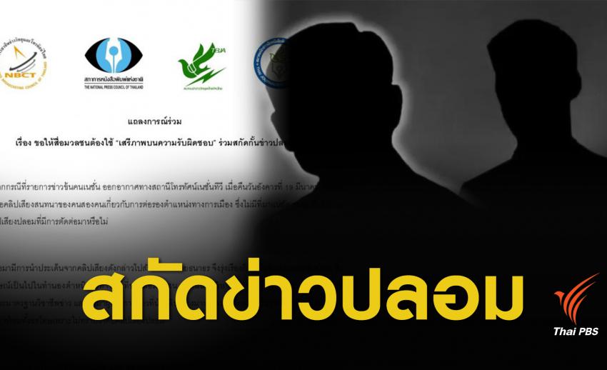 เสรีภาพบนความรับผิดชอบ ! แถลงการณ์องค์กรสื่อ ปมเนชั่นเสนอคลิปเสียง