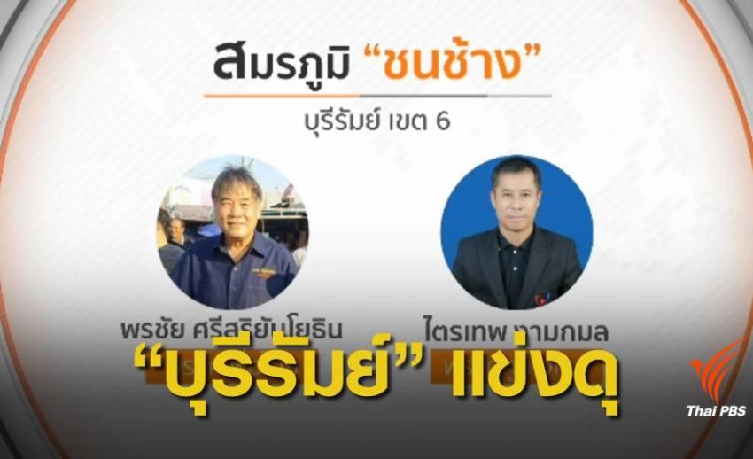 """เลือกตั้ง 2562 : เจาะสนามบุรีรัมย์ เมืองหลวงทางการเมือง """"ภูมิใจไทย"""""""