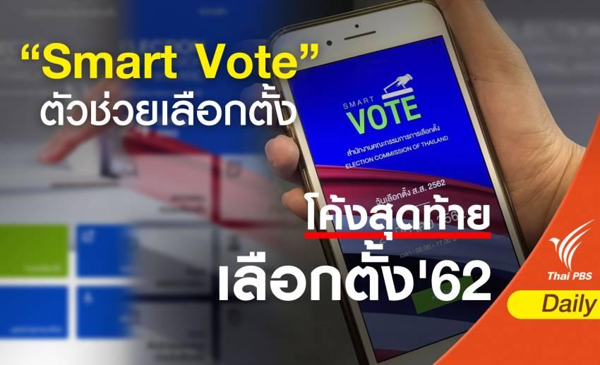 """เลือกตั้ง 2562 : แอปพลิเคชัน """"Smart Vote"""" ช่วยเตรียมพร้อมก่อนเลือกตั้ง"""