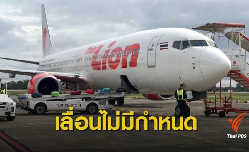 """""""ไลอ้อน แอร์"""" เลื่อนใช้เครื่องบินโบอิ้ง 737 แม็กซ์ 9 ไม่มีกำหนด"""